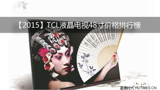 【2015】TCL液晶电视48寸价格排行榜