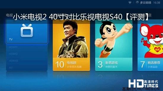 小米电视2 40寸对比乐视电视S40【评测】