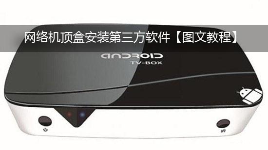 网络机顶盒安装第三方软件【图文教程】