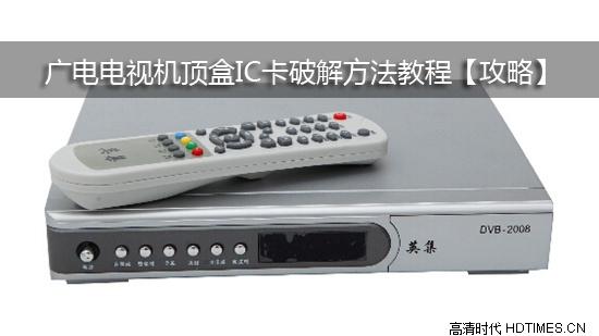 广电电视机顶盒ic卡破解方法教程【攻略】