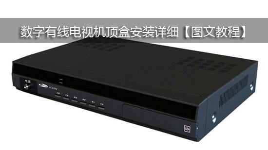 数字有线电视机顶盒安装详细【图文教程】