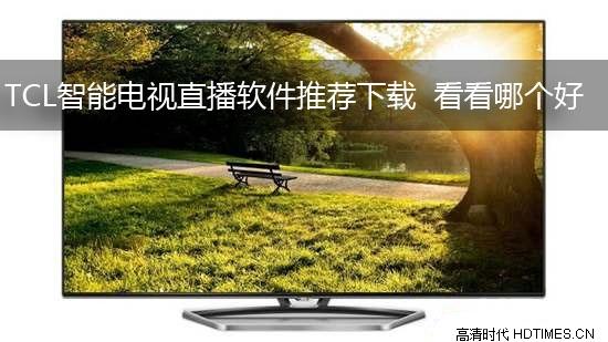 TCL智能电视直播软件推荐下载 看看哪个好