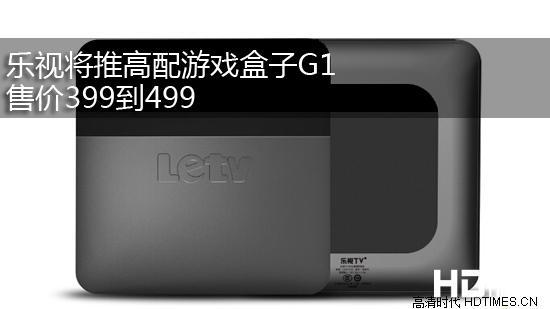 乐视将推高配游戏盒子G1 售价399到499