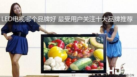LED电视哪个品牌好 最受用户关注十大品牌推荐