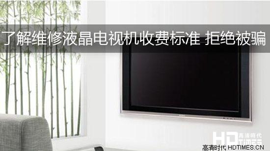 了解维修液晶电视机收费标准拒绝被骗