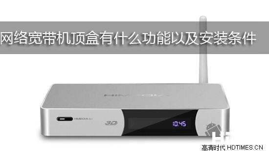 网络宽带机顶盒有什么功能以及安装条件
