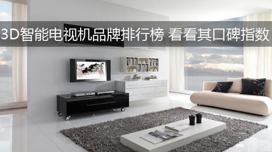 3D智能电视机品牌排行榜 看看其口碑指数