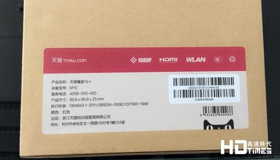 剑指小米小盒子 天猫魔盒1S+震撼上市
