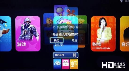 海尔智能电视软件推荐下载安装攻略 【多图】