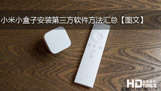 小米小盒子安装第三方软件方法汇总【图文】