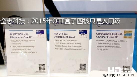 全志科技:2015年OTT盒子四核只是入门级