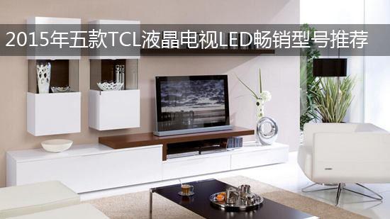 2015年五款TCL液晶电视LED畅销型号推荐