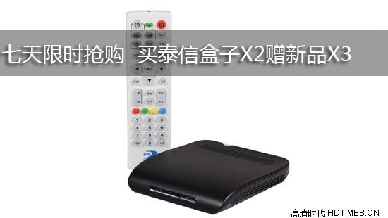 七天限时抢购  买泰信盒子X2赠新品X3