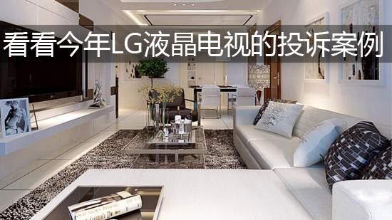 看看今年LG液晶电视的投诉案例