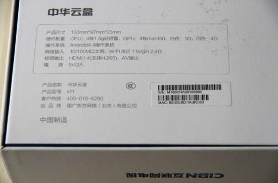 中华云盒M1首发开箱测评【附多张高清图】