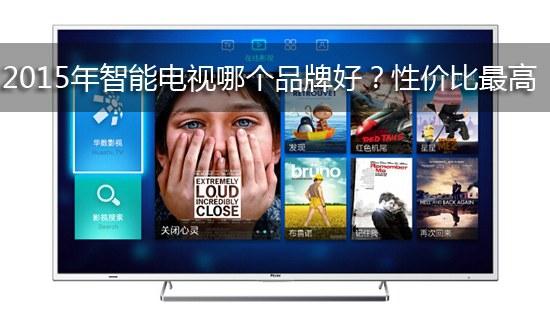 2015年智能电视哪个品牌好?性价比最高