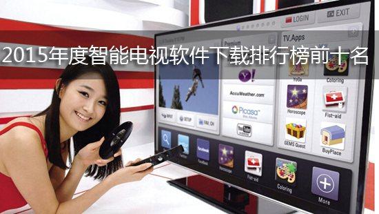 2015年度智能电视软件下载排行榜前十名