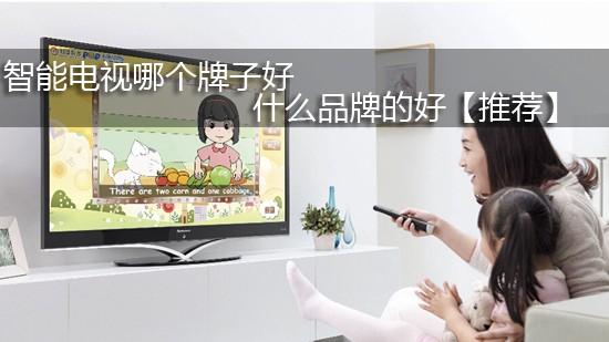 智能电视哪个牌子好 什么品牌的好【推荐】