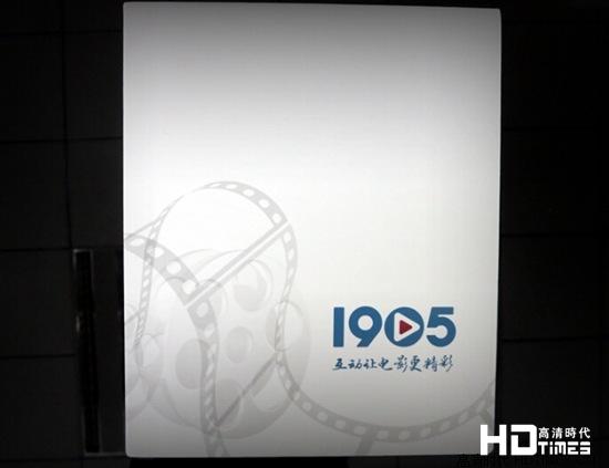 全网最好的电影盒子 1905大众版首发评测