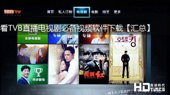 看TVB直播电视剧必备视频软件下载【汇总】