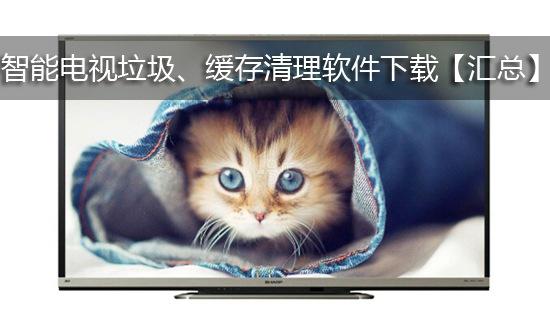 智能电视垃圾、缓存清理软件下载【汇总】