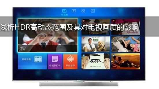 浅析HDR高动态范围及其对电视画质的影响