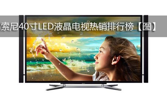 索尼40寸LED液晶电视热销排行榜【图】
