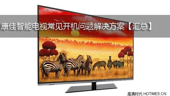 康佳智能电视常见开机问题解决方案【汇总】