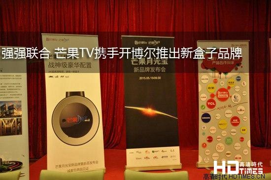 强强联合 芒果TV携手开博尔推出新盒子品牌