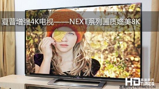 夏普增强4K电视——NEXT系列画质媲美8K