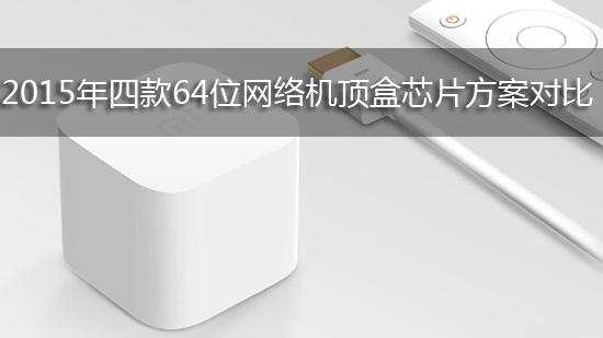 2015年四款64位网络机顶盒芯片方案对比