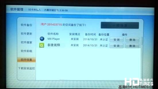 TCL智能电视安装泰捷视频【图文教程】