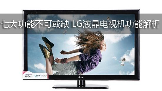 七大功能不可或缺 LG液晶电视机功能解析