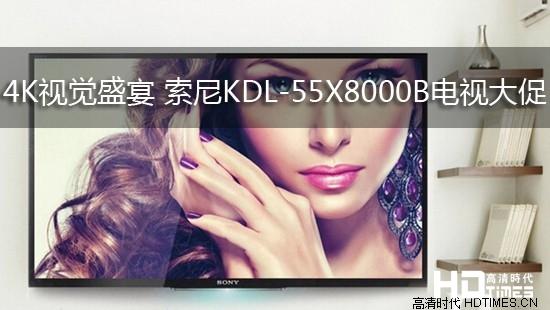 4K视觉盛宴 索尼KDL-55X8000B电视大促