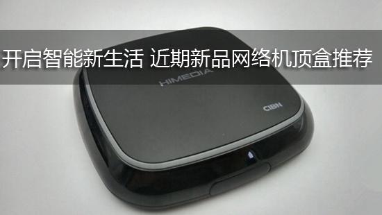 开启智能新生活 近期新品网络机顶盒推荐