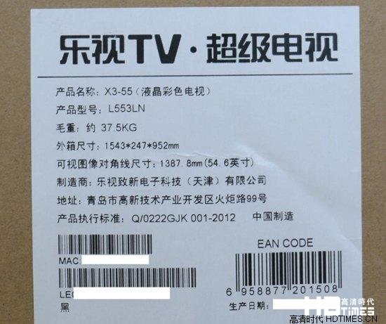 乐视超级电视X55怎么样 全网首发评测【图】