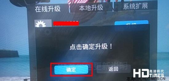 创维酷开电视怎么系统升级【图文教程】