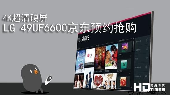 4K超清硬屏 LG 49UF6600京东预约抢购