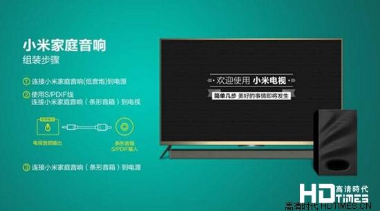 小米电视2低音炮怎么连接【图文教程】