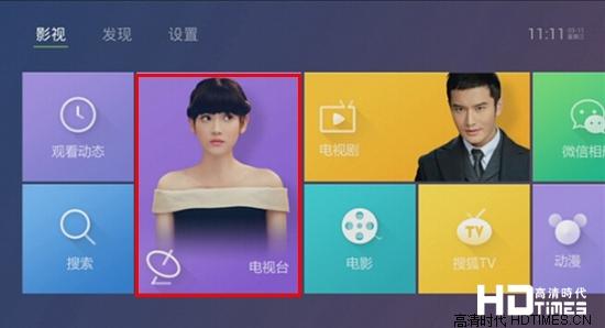 乐视盒子安装泰捷视频看直播【图文教程】