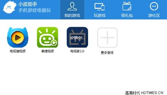 电视家PC电脑版下载【附安装使用教程】