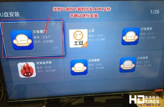 飞利浦智能电视安装apk软件【图文教程】