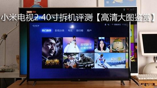 小米电视2 40寸拆机评测【高清大图鉴赏】