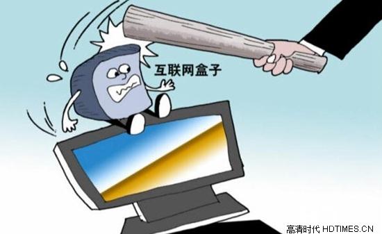 广电总局监管OTT再出狠招! 将收回牌照