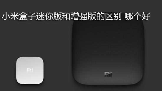 小米盒子迷你版和增强版的区别 哪个好