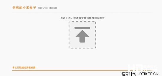 小米盒子mini版安装泰捷视频【图文教程】