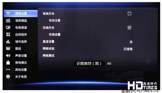 网络电视机怎么自动获取ip? 【图文教程】
