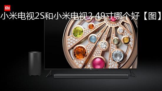 小米电视2S和小米电视2 49寸哪个好【图】