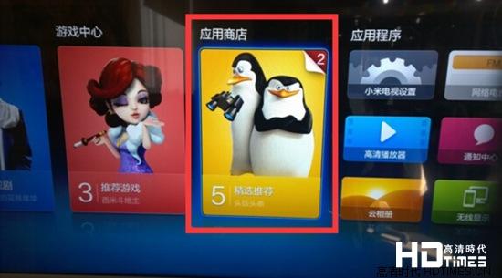 小米电视2S怎么看电视直播【图文教程】