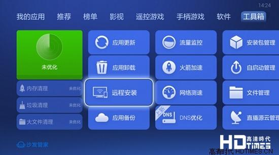 华为荣耀盒子怎么远程安装软件【图文教程】